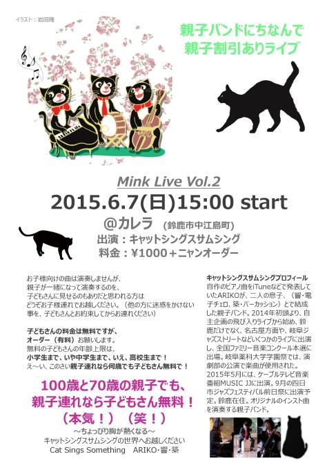 mink_flyer_20150607
