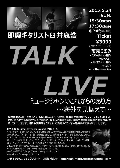 talk_live_flyer_20150524